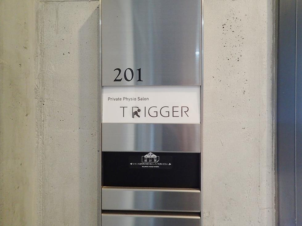 入室から退室まで02 筋膜調整サロン トリガー