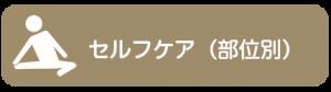 セルフケア(部位別)