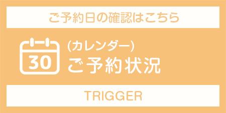 ご予約状況 筋膜調整サロン トリガー