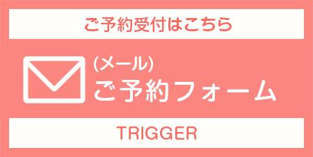 ご予約フォーム 筋膜調整サロン トリガー