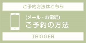 ご予約方法|筋膜調整サロン トリガー