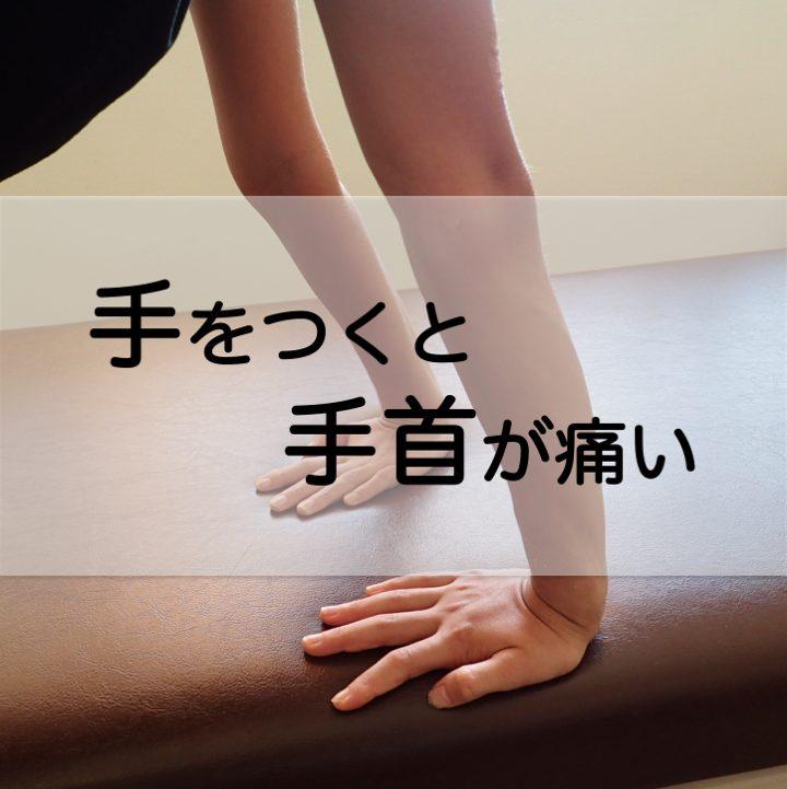 🤝腕立て伏せ 手首 痛い